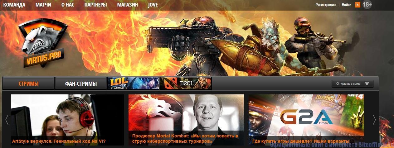 Virtus pro официальный сайт - Главная страница