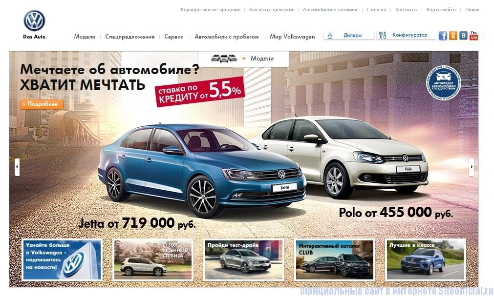 Фольксваген официальный сайт - Главная страница