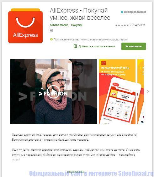 Мобильное приложение Алиэкспресс в Google Play