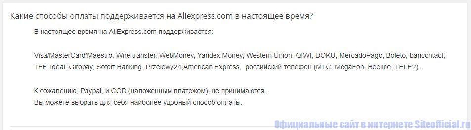 Способы оплаты при покупке на Алиэкспресс