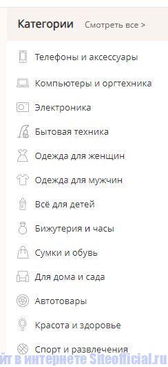 Каталог товаров на официальном сайте Алиэкспресс