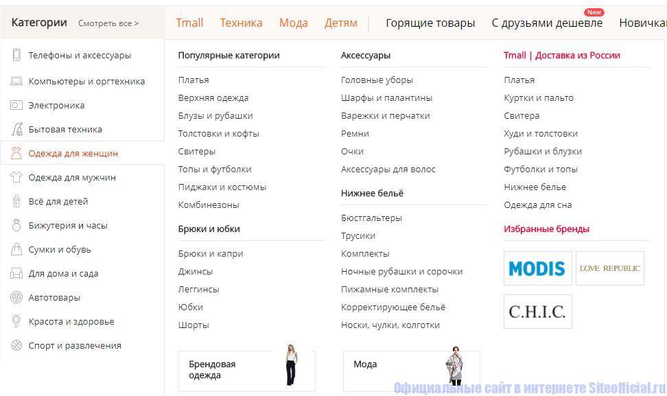 Одежда для женщин на официальном сайте Алиэкспресс