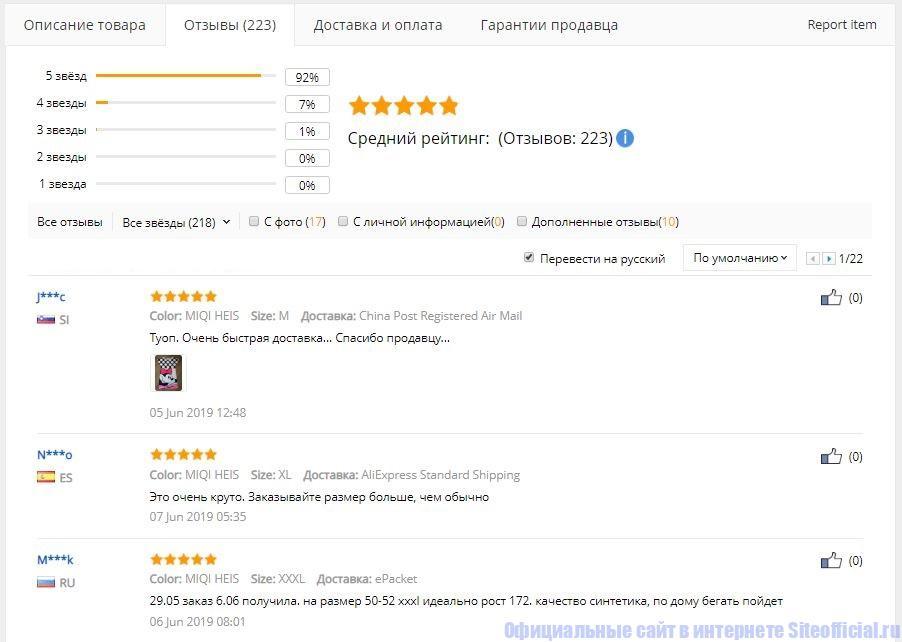 Отзывы на русском и оценки товара на Алиэкспресс