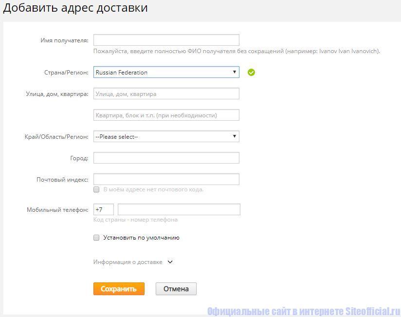 Адрес доставки товаров с Алиэкспресс