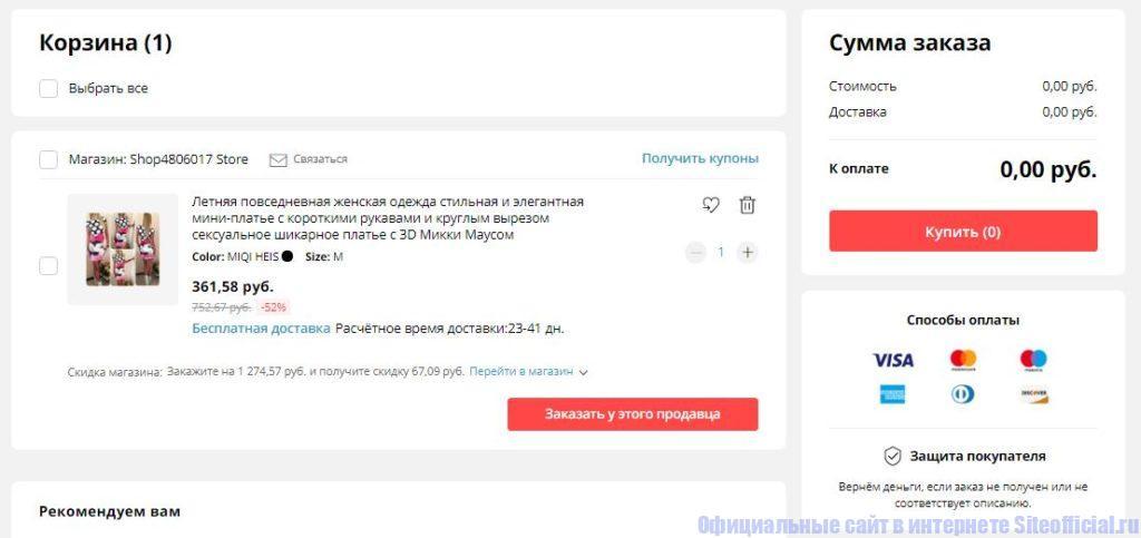 Корзина на официальном сайте Алиэкспресс