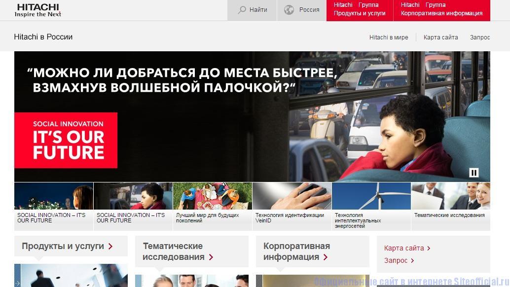 Официальный сайт Hitachi - Главная страница