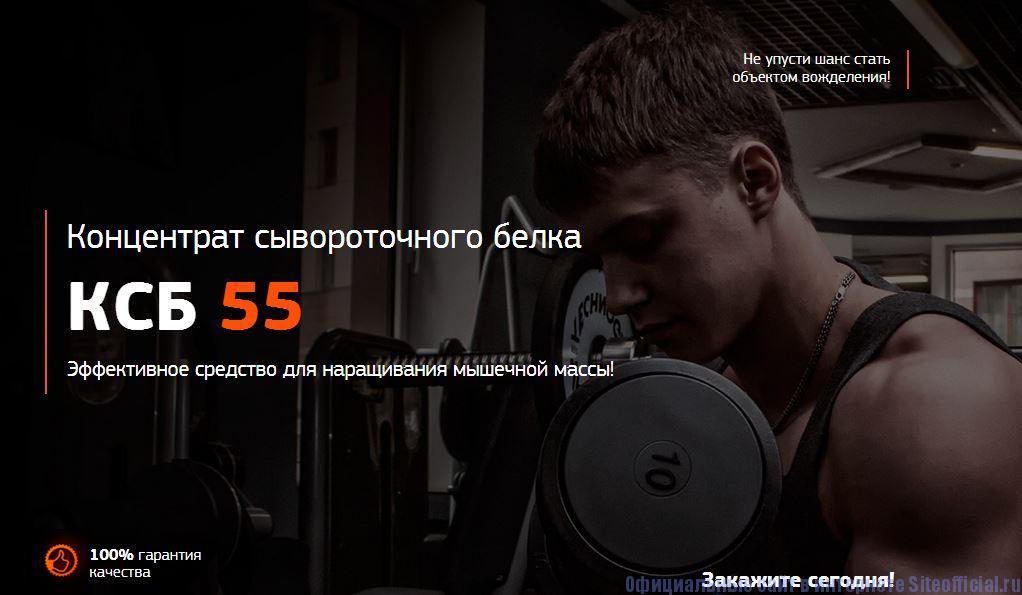 КСБ 55 официальный сайт - Главная страница