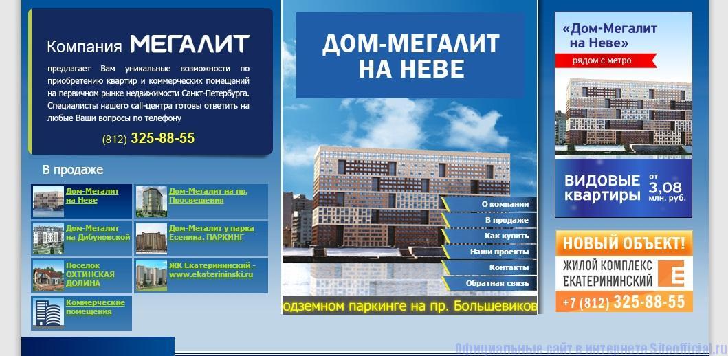 Официальный сайт Мегалит - Главная страница