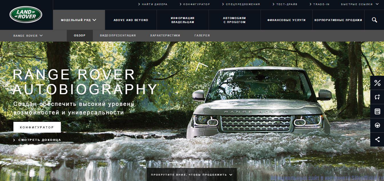 Официальный сайт Рендж Ровер - Главная страница
