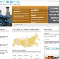 Сургутнефтегаз официальный сайт - Главная страница