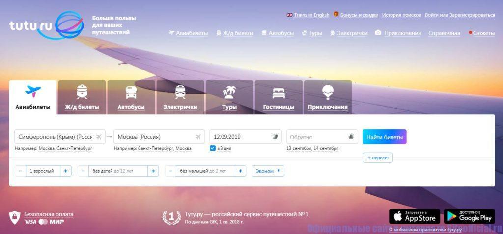 Туту авиабилеты официальный сайт