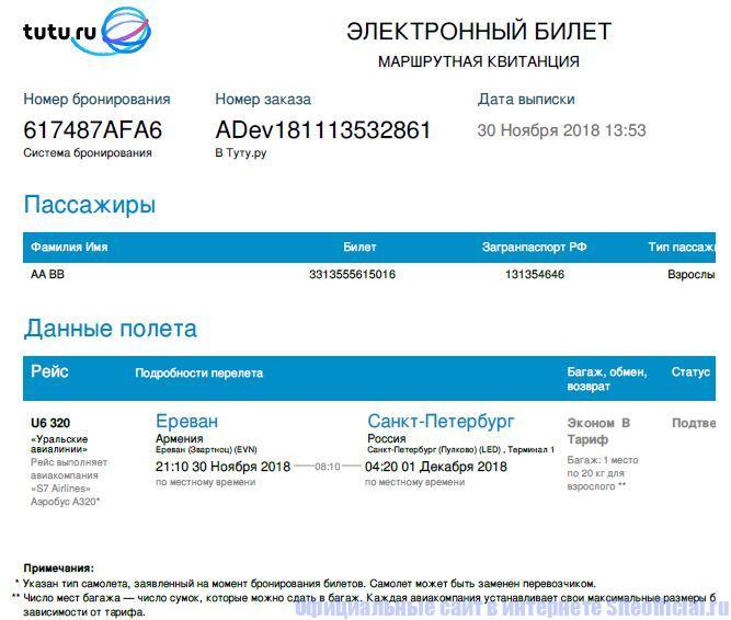 Электронный билет - Маршрутная квитанция