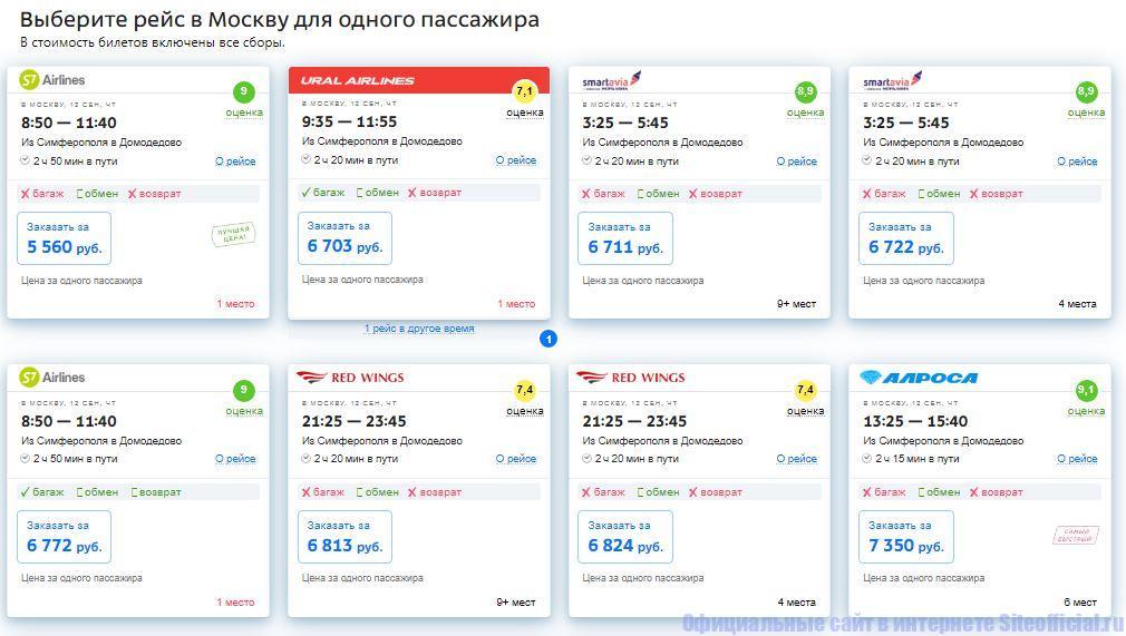Предложения авиакомпаний на Туту официальном сайте
