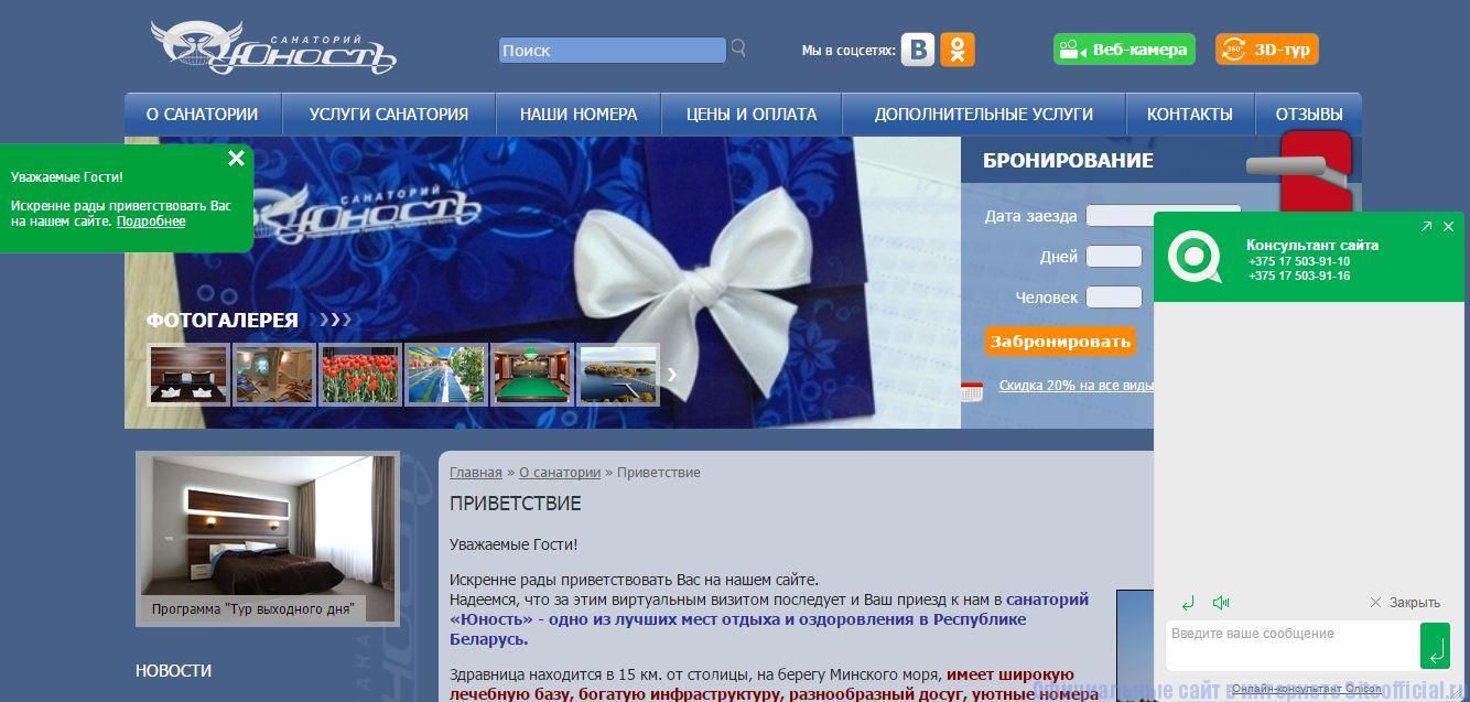 Санаторий Юность Белоруссия официальный сайт - Главная страница