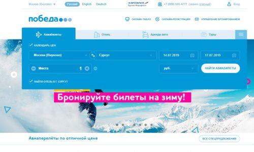 Победа авиакомпания официальный сайт