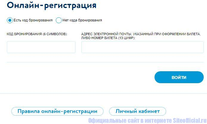 Онлайн-регистрация на официальном сайте авиакомпании Победа