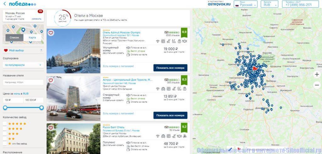 Список предложений отелей и параметры поиска