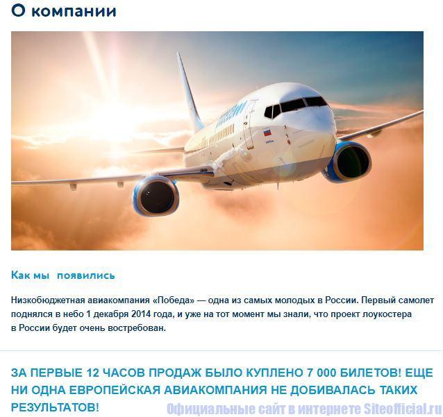 Об авиационной компании Победа