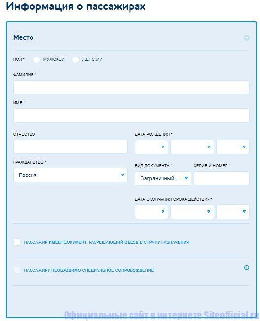 Информация о пассажирах на официальном сайте авиакомпании Победа