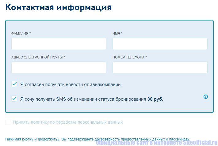 Контактная информация на официальном сайте авиакомпании Победа