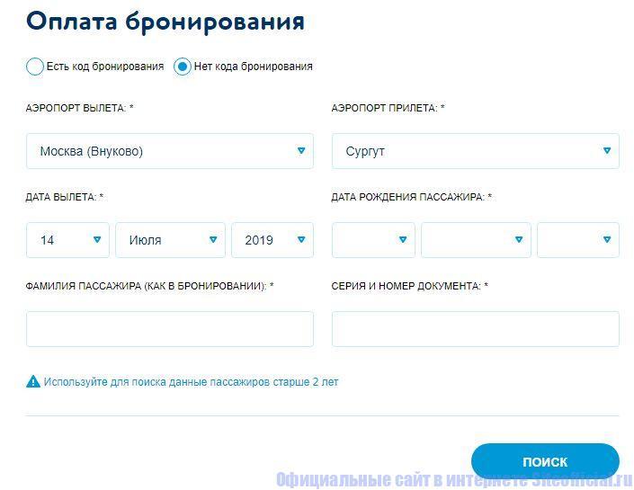Оплата бронирования через Победа авиакомпания официальный сайт