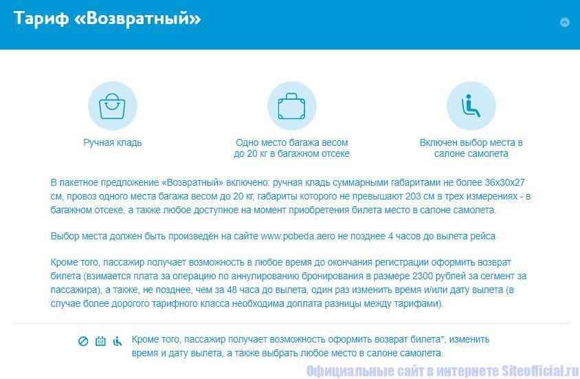 """Тариф """"Возвратный"""" от авиакомпании Победа"""