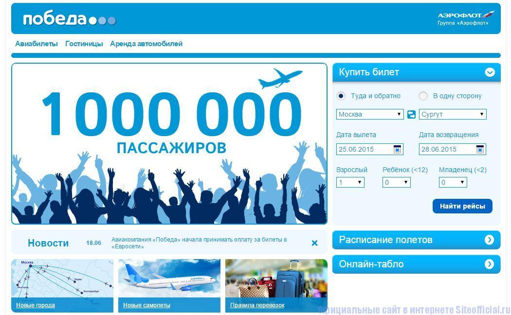 Авиакомпания Победа официальный сайт - Главная страница