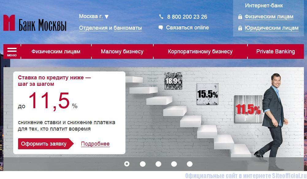 Официальный сайт Банк Москвы - Главная страница