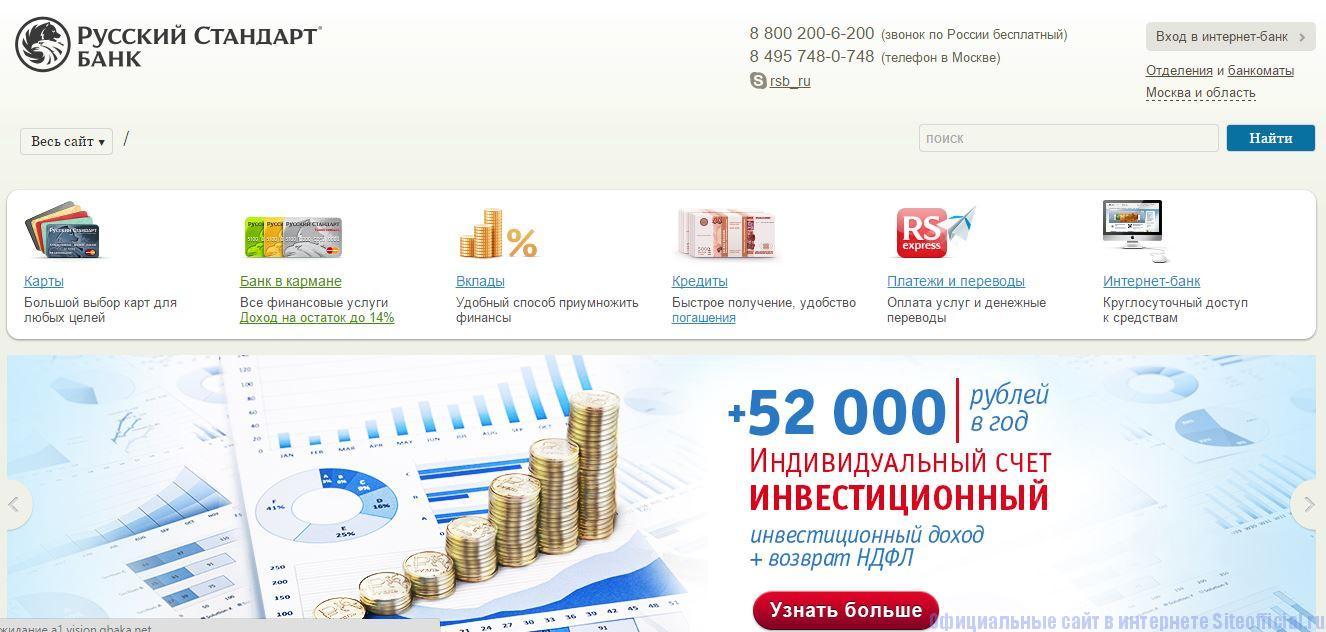 Официальный сайт Банк Русский Стандарт - Главная страница