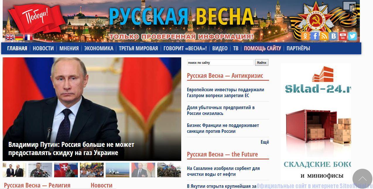 Русская Весна новости - Главная страница