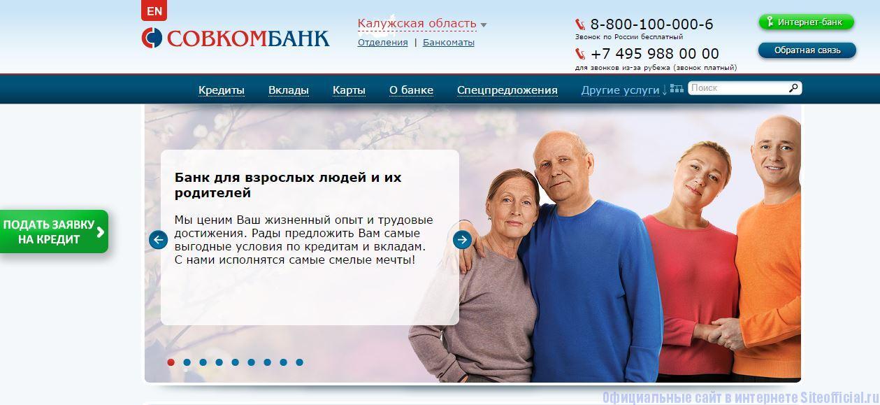 Официальный сайт Совкомбанк - Главная страница