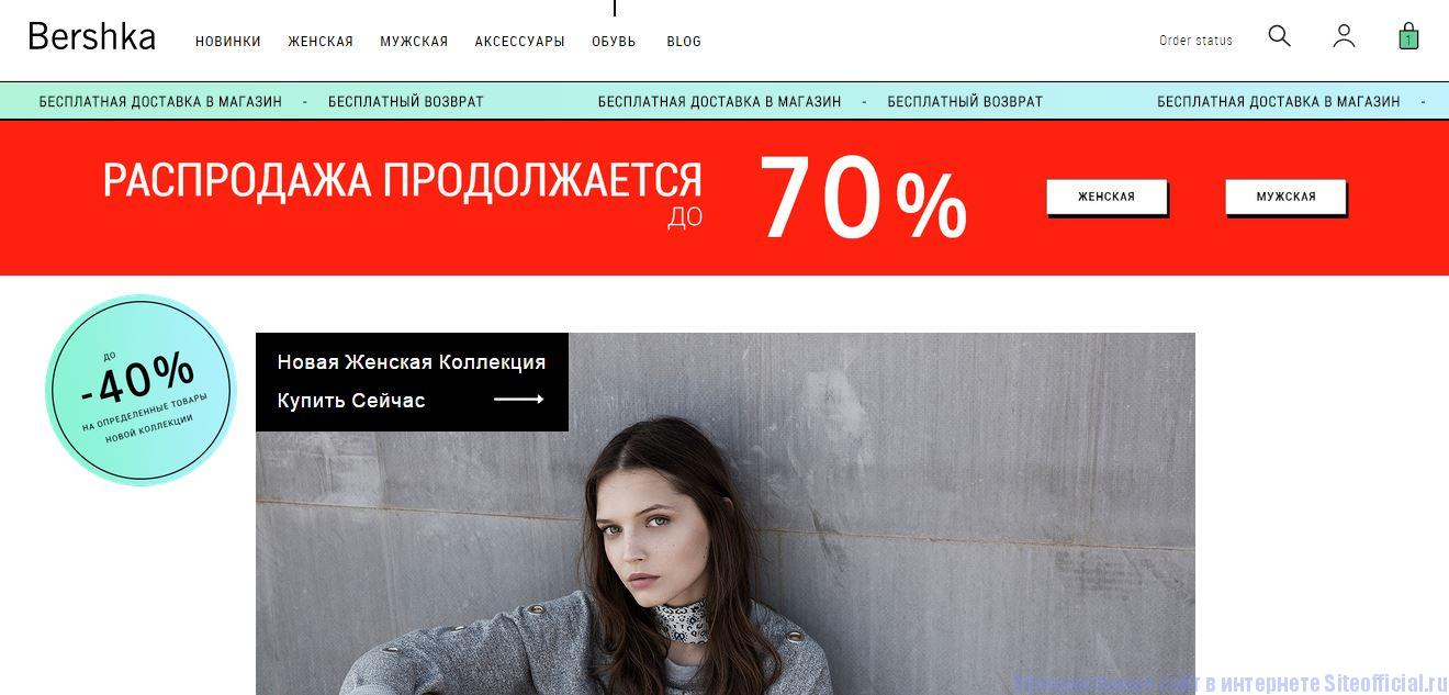 Бершка официальный сайт - Главная страница