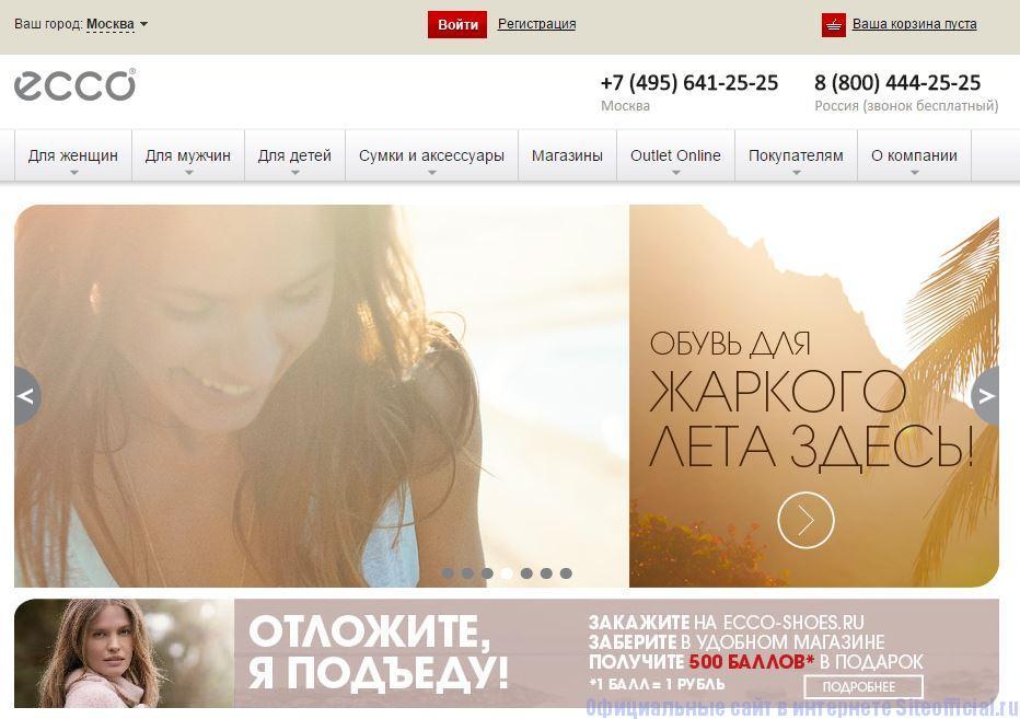 ЭККО официальный сайт - Главная страница