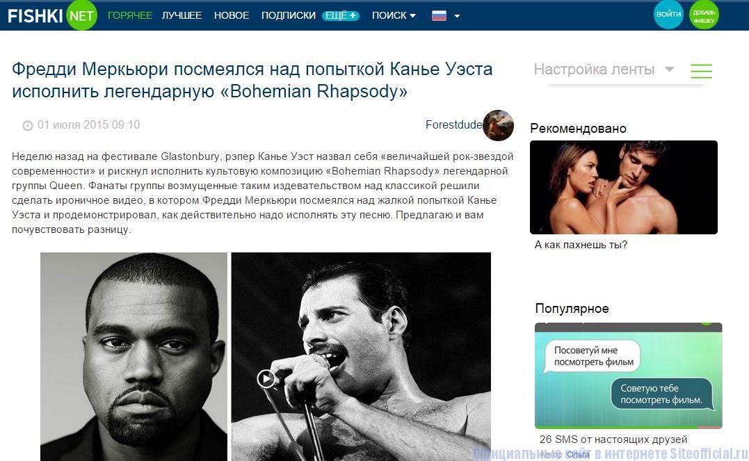 Фишки.нет - Главная страница