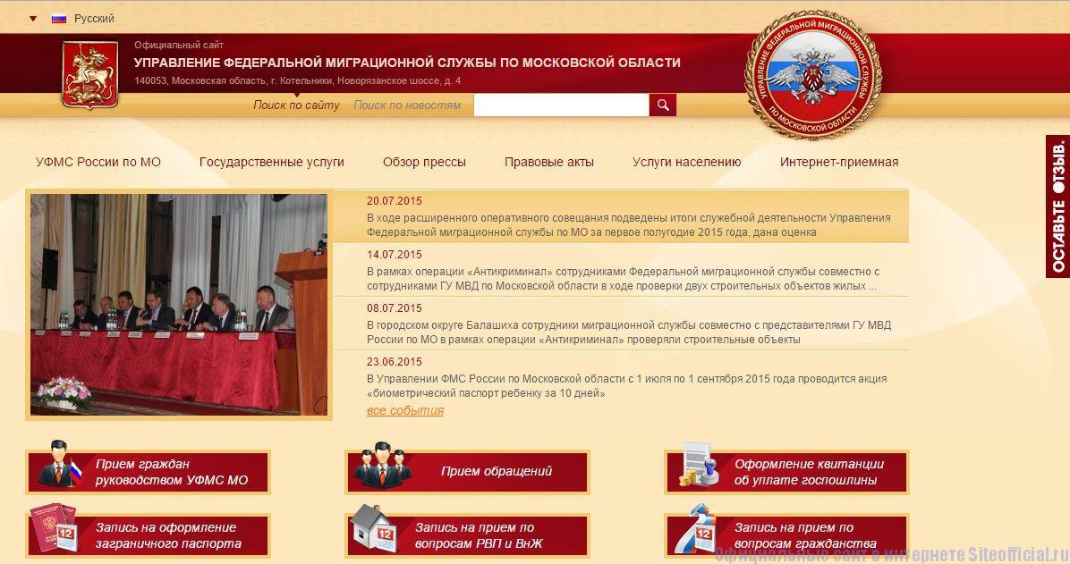 ФМС Московской области официальный сайт - Главная страница