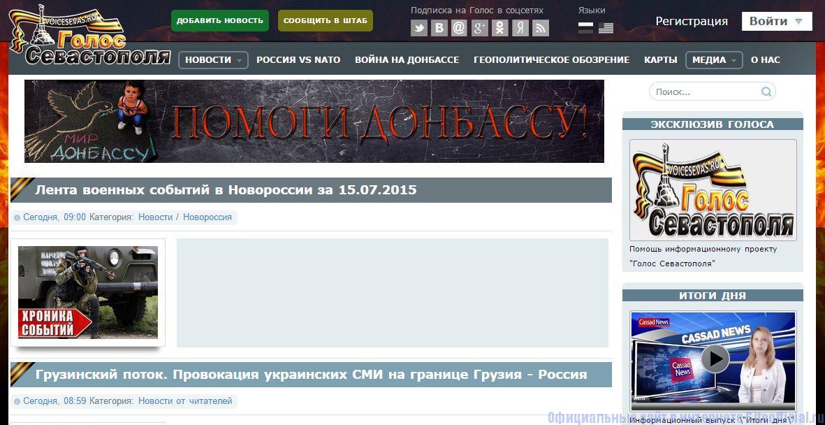 Голос Севастополя - Главная страница