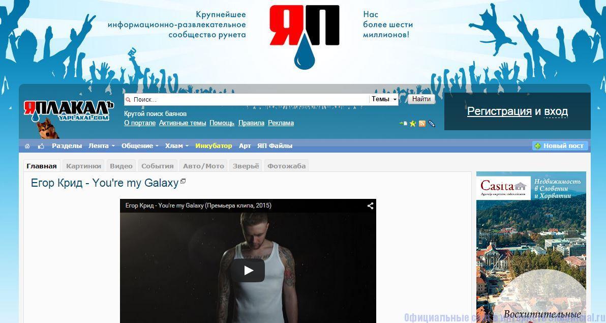 Яплакалъ - Главная страница