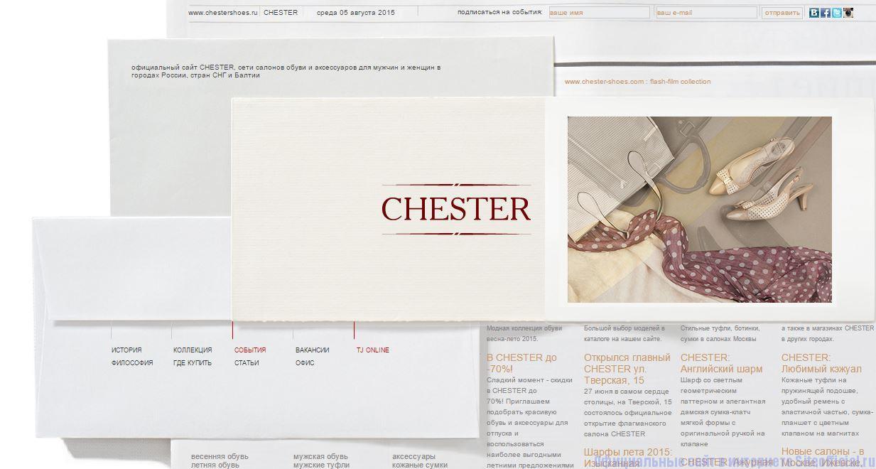 Честер официальный сайт - Главная страница