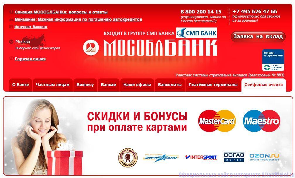 Мособлбанк официальный сайт - Главная страница