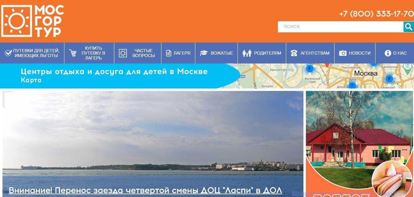 Мосгортур официальный сайт - Главная страница