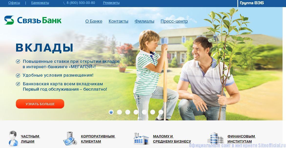 Связь-Банк официальный сайт - Главная страница