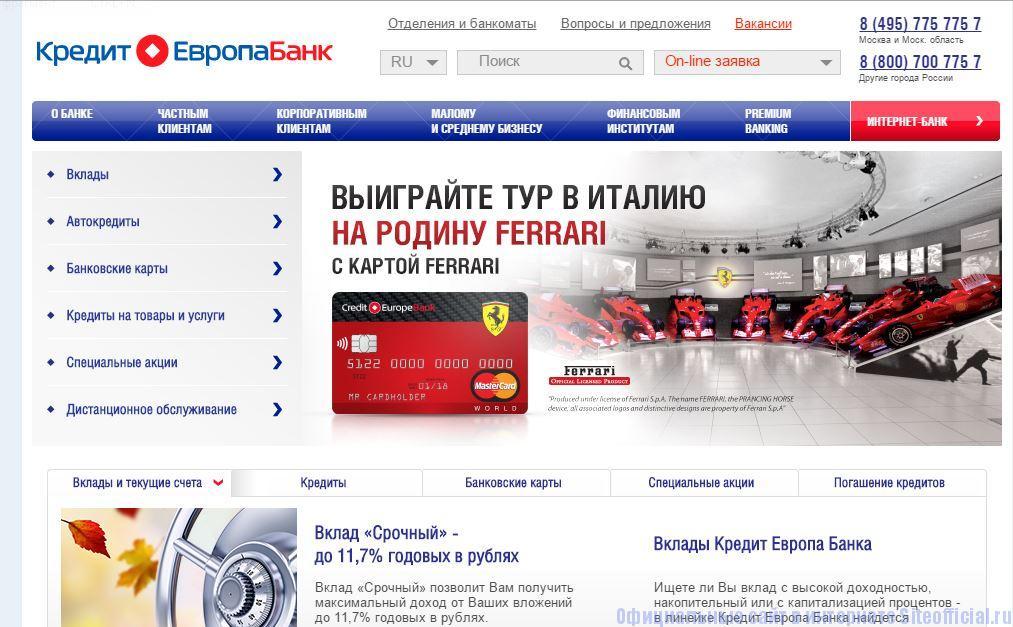Кредит Европа Банк официальный сайт - Главная страница