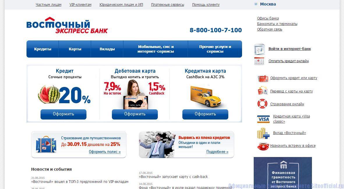 Восточный Экспресс Банк официальный сайт - Главная страница