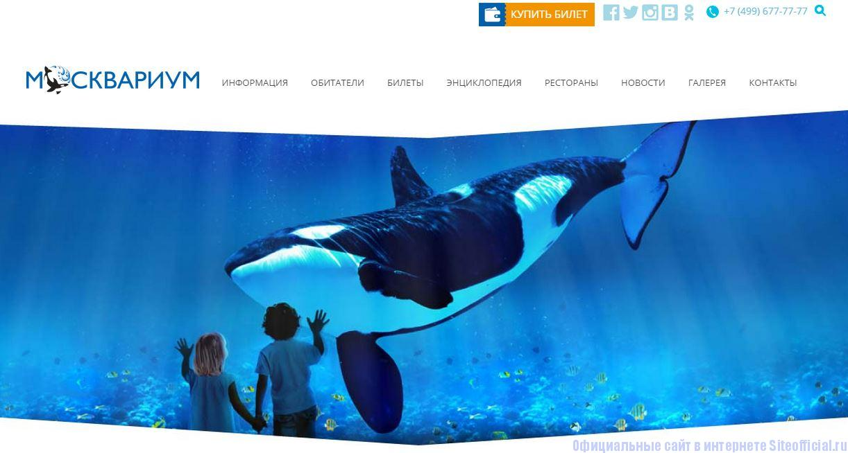 Москвариум ВДНХ официальный сайт - Главная страница