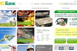 НС Банк официальный сайт - Главная страница