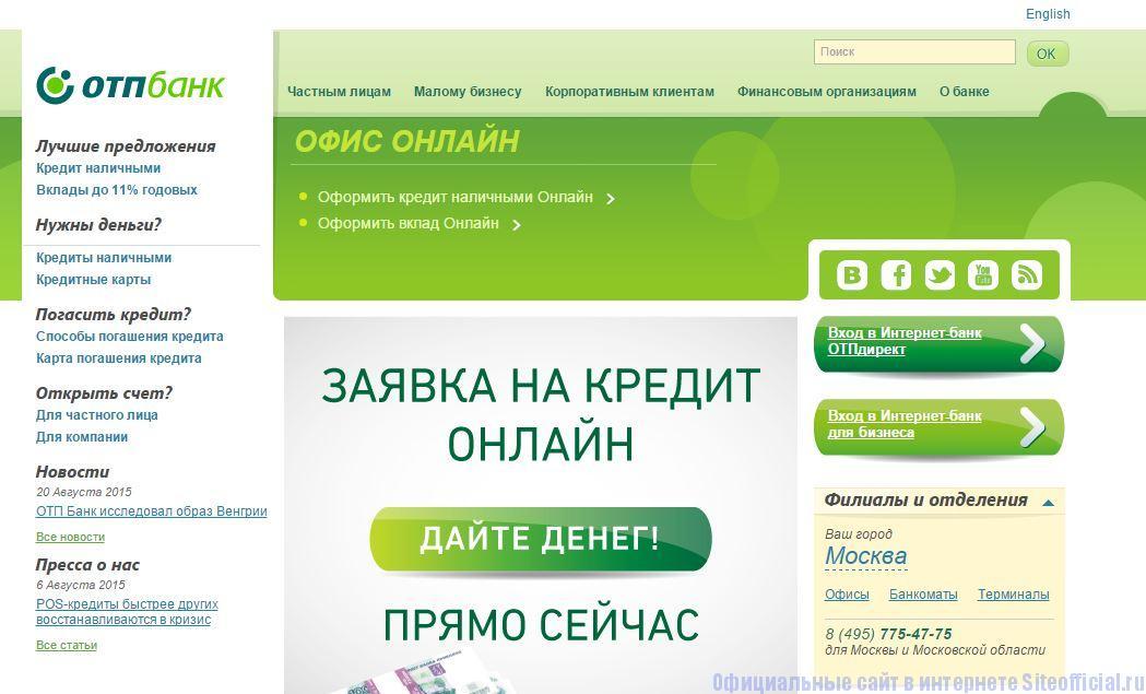 ОТП Банк официальный сайт - Главная страница