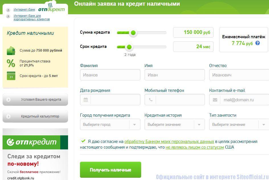 Кредит онлайн заявка отп банк