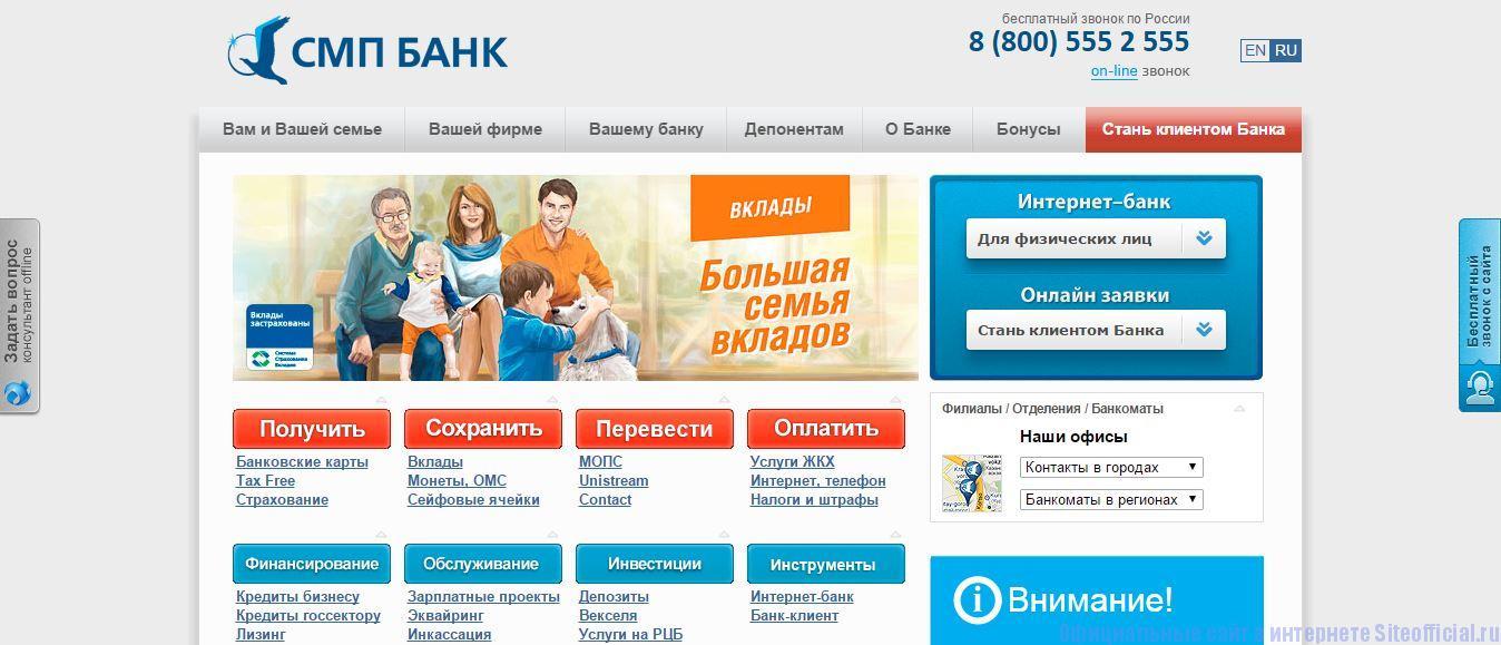 СМП Банк официальный сайт - Главная страница