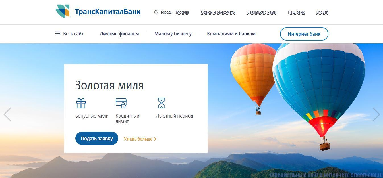 Транскапиталбанк официальный сайт - Главная страница