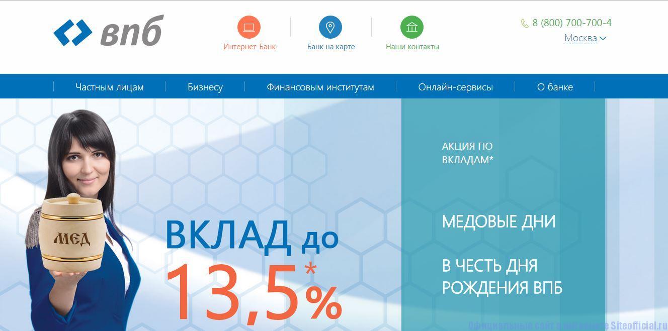 Военно-Промышленный Банк официальный сайт - Главная страница